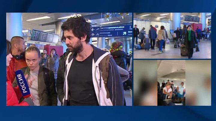 Застрявшие в Мексике россияне прилетели в Москву