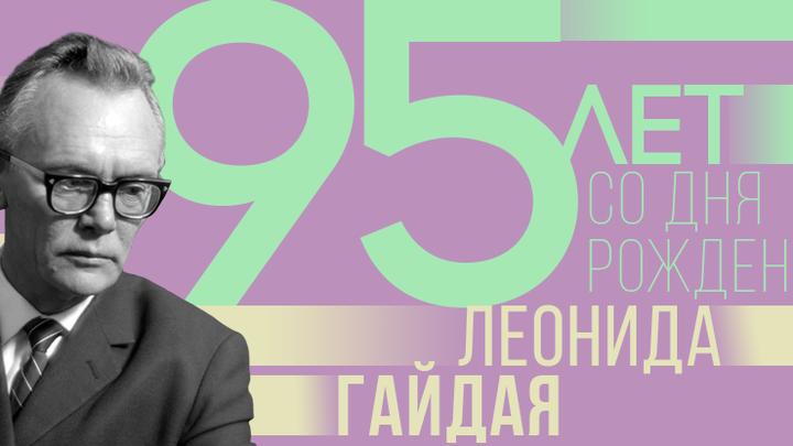 95 ЛЕТ СО ДНЯ РОЖДЕНИЯ ЛЕОНИДА ГАЙДАЯ