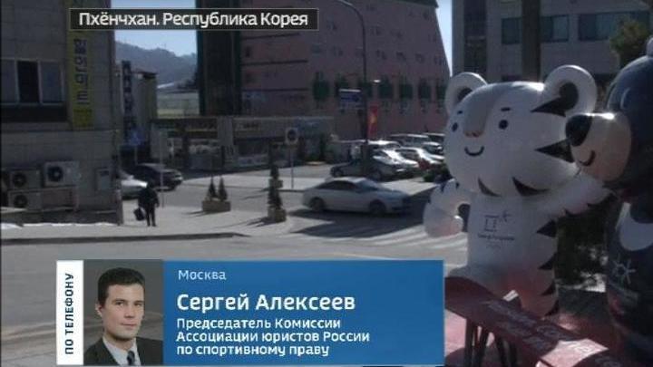 Сергей Алексеев: комиссия МОК приняла решение анонимно по 17 критериям, применимым только к России