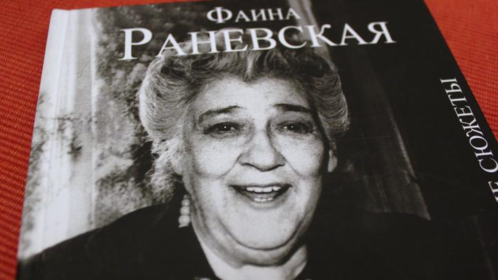 """Обложка книги А. Щеглова """"Фаина Раневская. Неизвестные сюжеты"""""""
