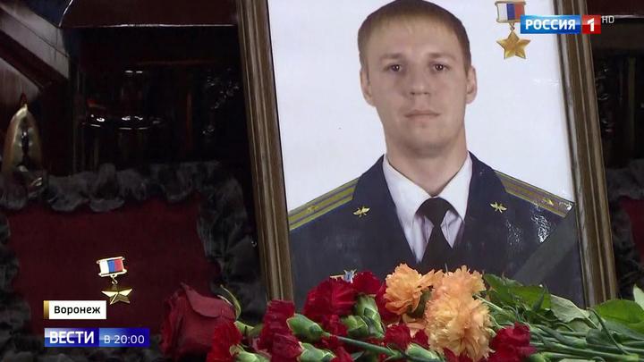 Прощание с Героем: Воронеж проводил в последний путь погибшего в Сирии пилота