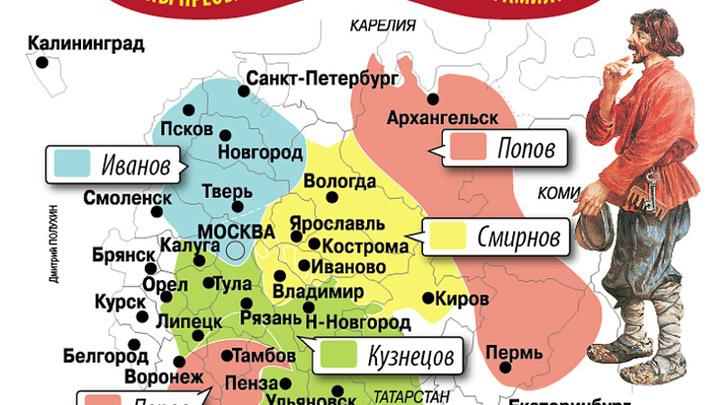 Распространённость русских фамилий по российским регионам