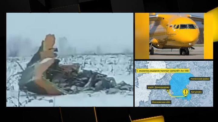 Выживших нет: среди обломков Ан-148 найдены фрагменты тел