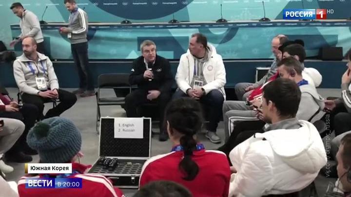Томас Бах лично поддержал российских спортсменов