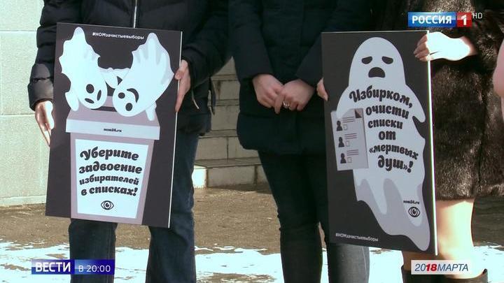 Старт агитационной кампании: ЦИК вычистил из списков избирателей мертвые души