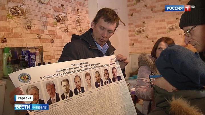 Выборы президента России: в Карелии началось досрочное голосование