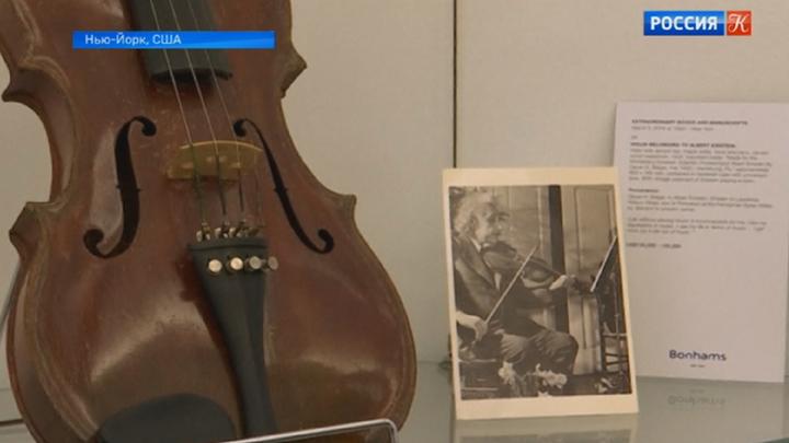 Скрипка и письма Альберта Эйнштейна выставлены на аукционе в Нью-Йорке