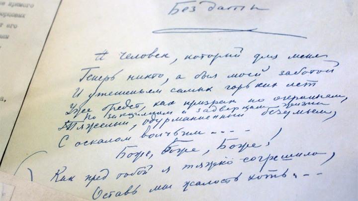 """Автограф Ахматовой с ее стихотворением """"Без даты"""". Фонтанный дом."""