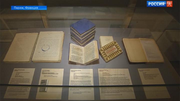 Новая выставка в Париже посвящена жизни и творчеству Александра Солженицына