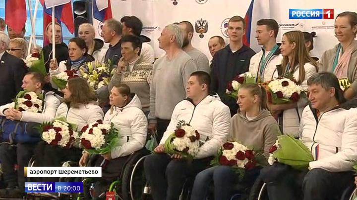 Российские паралимпийцы вернулись домой с триумфом