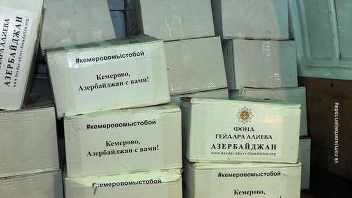 Гумпомощь из Азербайджана раздали пострадавшим в Кемерове