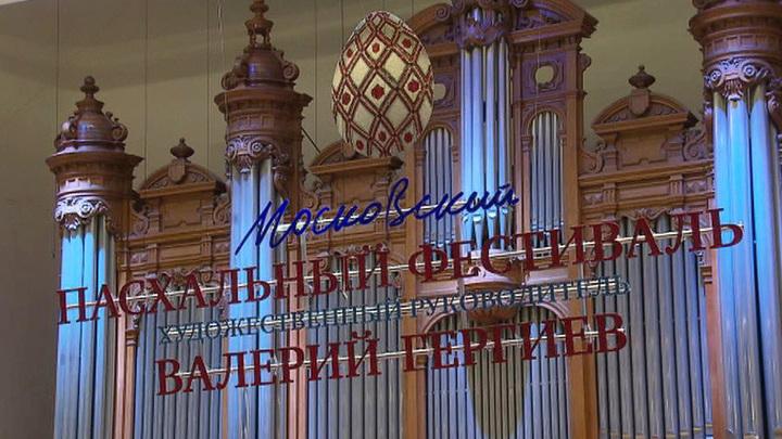 Валерий Гергиев открыл 17-й музыкальный пасхальный фестиваль