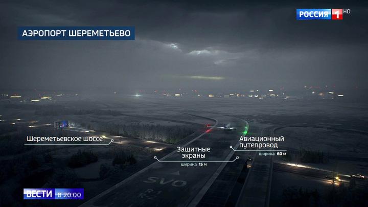 В аэропорту Шереметьево начали тестировать подземную дорогу между терминалами