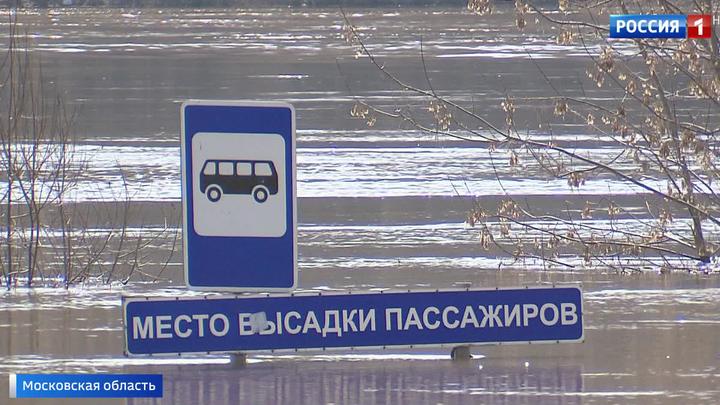 Паводок в Подмосковье: где воды больше всего?