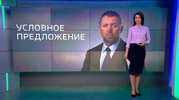 """Ультиматум """"РусАлу"""": США снимут санкции, если Дерипаска уйдет"""