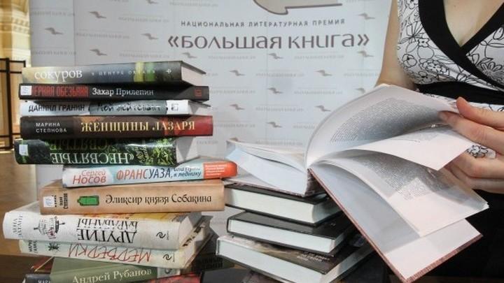 В шорт-лист «Большой книги» вошли романы Водолазкина, Юзефовича и Степновой
