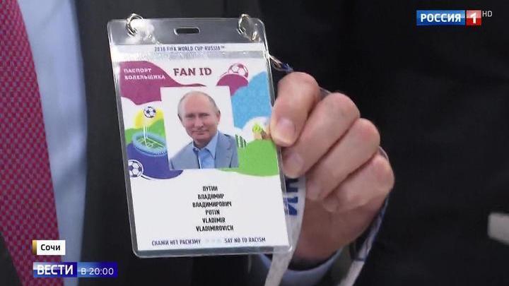 Россия готова к большому футболу: Путин и Инфантино получили паспорта болельщиков