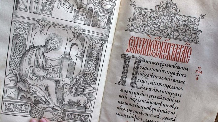 Евангелие XVI века, напечатанное в Вильно Петром Мстиславцем в 1575 году.