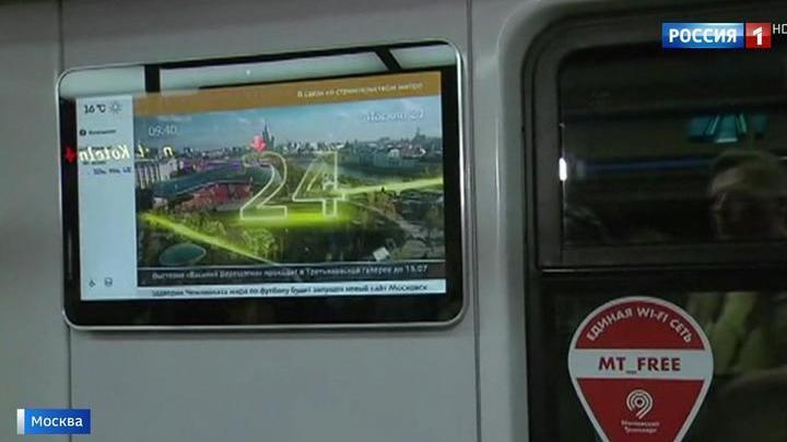 """Канал """"Москва 24"""" первым в мире запустил прямой эфир в вагонах метро"""