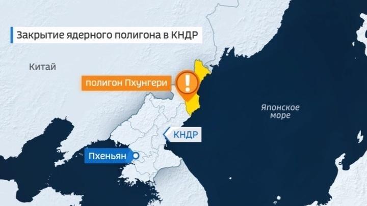 КНДР закроет ядерный полигон Пхунгери к лету