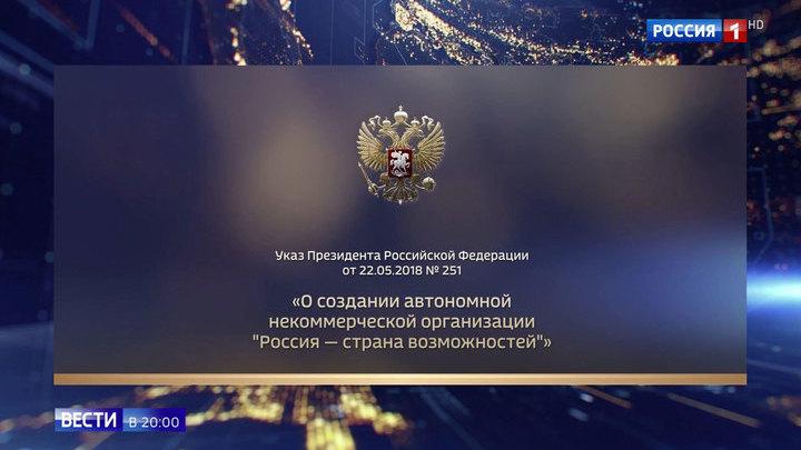 """""""Россия - страна возможностей"""" займется созданием условий для самореализации россиян"""