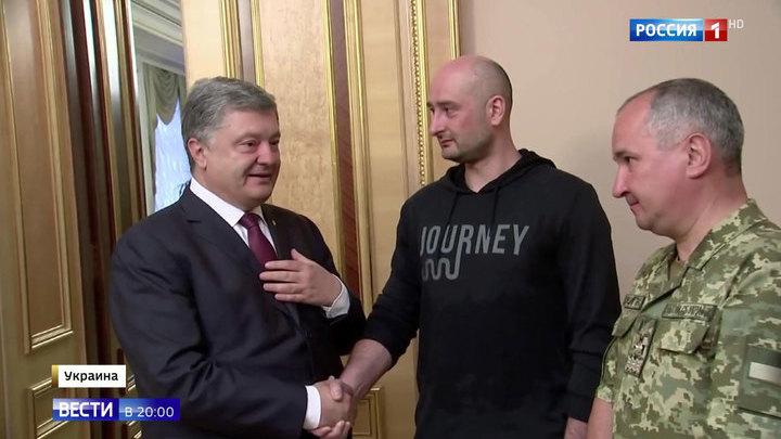 Изображая жертву: в инсценировке убийства Бабченко нашли массу нестыковок