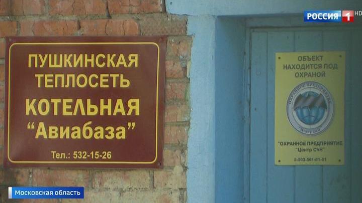 Не сезонное отключение: город Пушкино лишили горячей воды