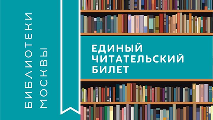 Единый читательский билет теперь принимают во всех библиотеках Москвы