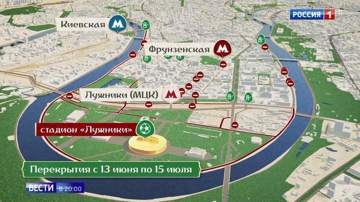 Чемпионат мира по футболу наложил ограничения на проезд в Москве