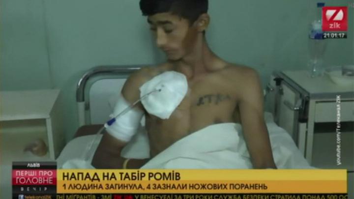 Виновата Россия: СБУ обвинила Москву в цыганских погромах на Львовщине