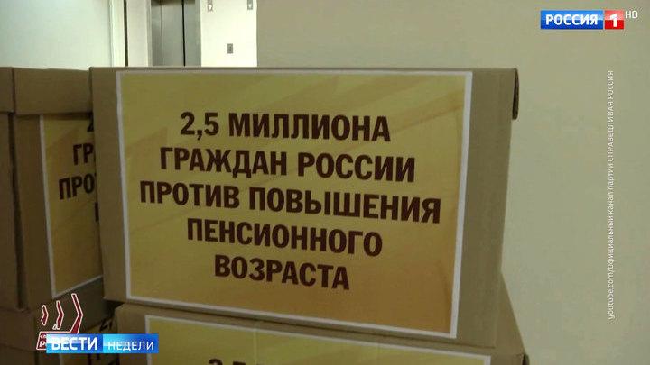 """Против пенсионной реформы: """"Справедливая Россия"""" принесла в Думу подписи троллей и ботов"""