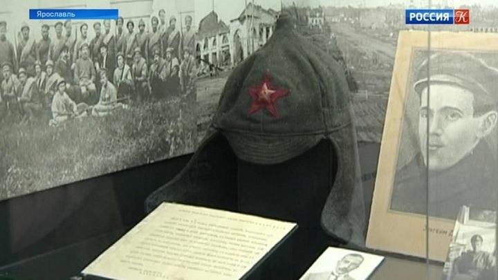 В Ярославле открылась выставка к 100-летию белогвардейского мятежа