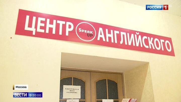 Языковая школа вогнала учеников в долги и закрылась без предупреждения