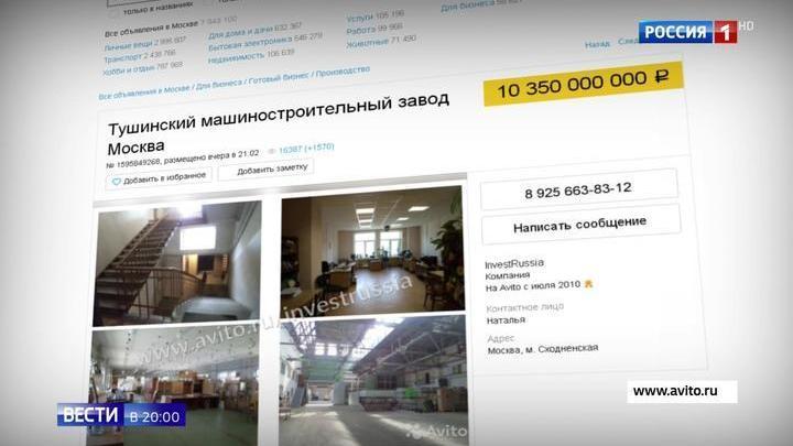 Тушинский машиностроительный завод выставили на продажу в сети