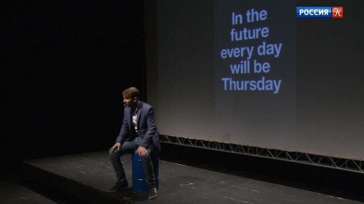 """""""Проклят в четверг"""": Ноа Волкер представил свою постановку на Фестивале перформансов"""
