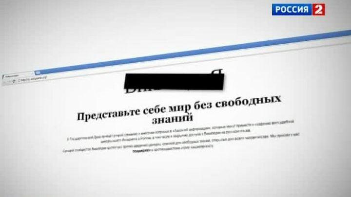 """Русскоязычной """"Википедии"""" не нравятся черные списки"""