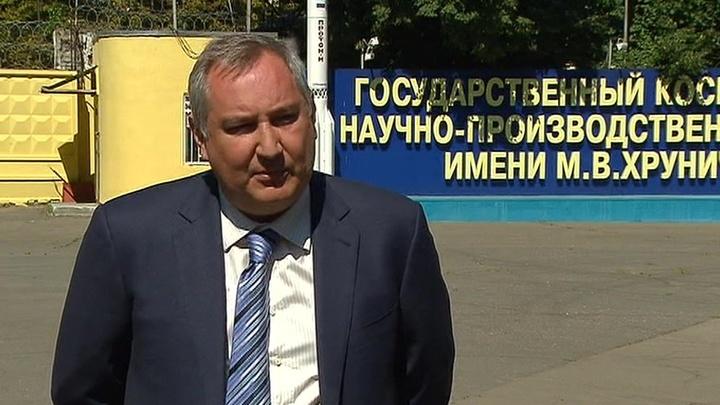 Рогозин рассказал, что будет с Центром Хруничева