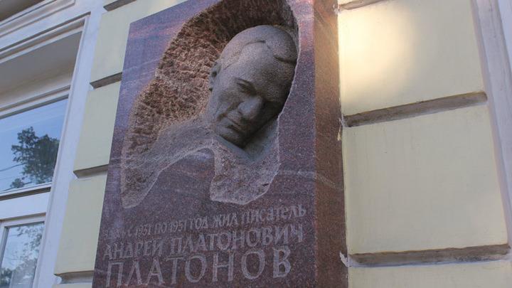 Москва., Тверской бульвар здесь жил и работал писатель А.Платонов (1)