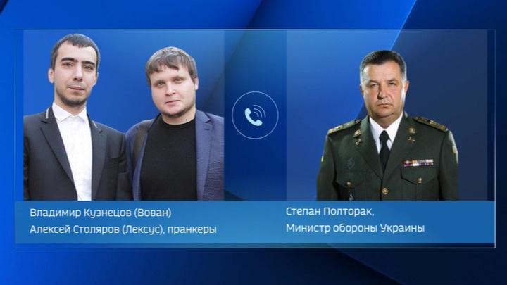 Убийство Захарченко: пранкер позвонил Полтораку от имени Порошенко
