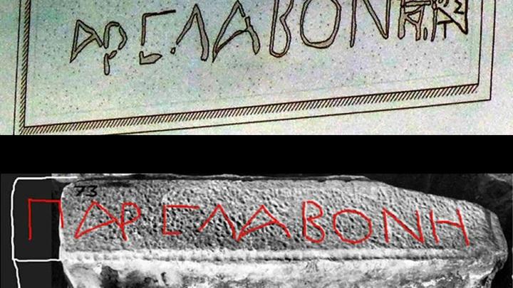 Реконструкция надписей на каменных блоках. Сверху √ версия археологов, внизу √ версия Эндрю Чагга