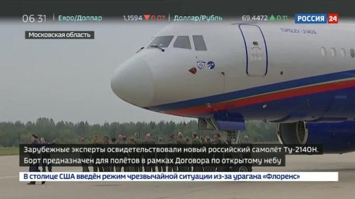 Зарубежные эксперты освидетельствовали новый российский самолет Ту-214ОН