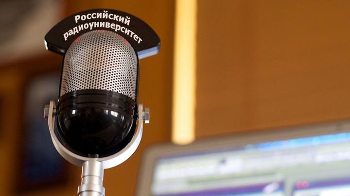 """""""Российский радиоуниверситет"""""""