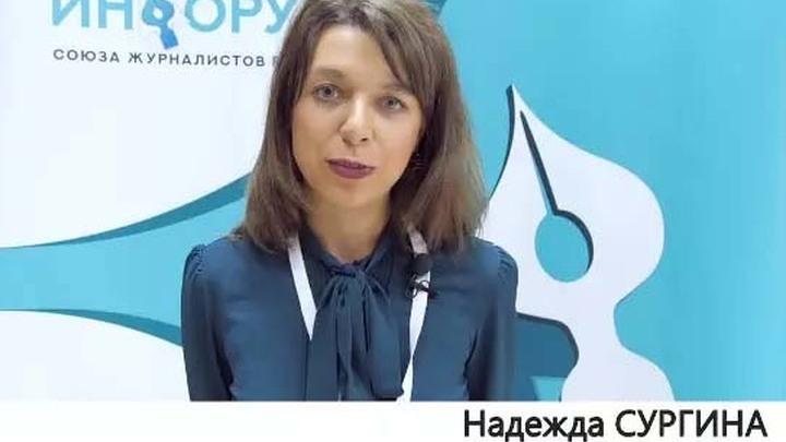 Надежда Сургина