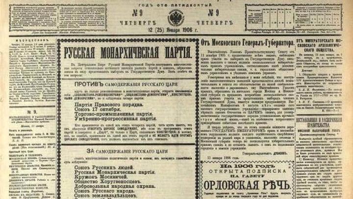 """""""Московские ведомости"""" /фото: vnikitskom.ru/antique/"""