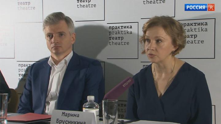 """Планы театра """"Практика"""" на новый сезон обсудили на пресс-конференции в Москве"""