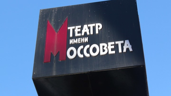Москва, тут была часть жизни Раневской. Сад «Аквариум» и театр имени Моссовета. Фото Леонида Варебруса