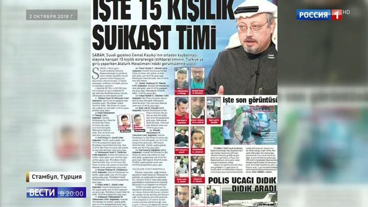 Журналиста пытали перед смертью: у Турции есть доказательства убийства Хашогги