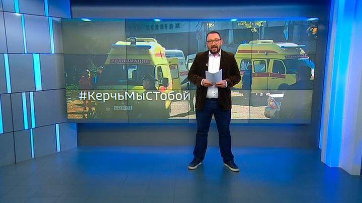Керченская бойня. Хроника событий