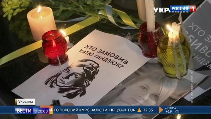 Расправа над Екатериной Гандзюк: заказчики могут избежать наказания