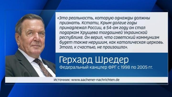 Герхард Шредер: российский Крым - это реальность, которую однажды должны признать